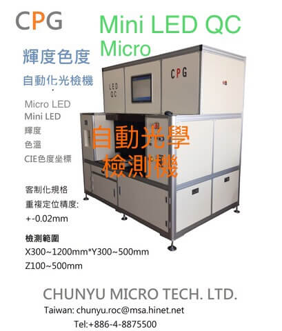 Micro Mini LED 輝度色溫CIE色度QC檢測機